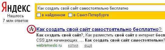 иконка сайта в поисковой системе Яндекс